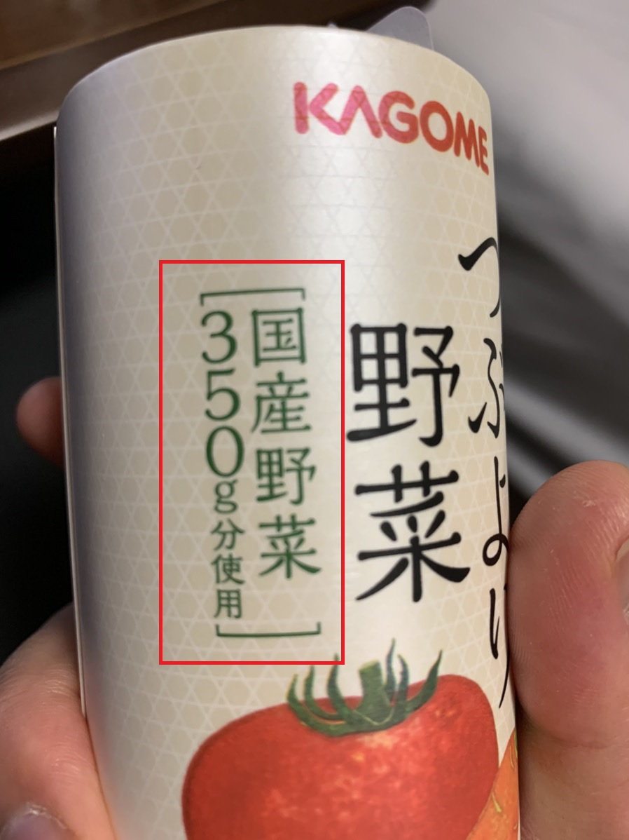 つぶより野菜350g使用