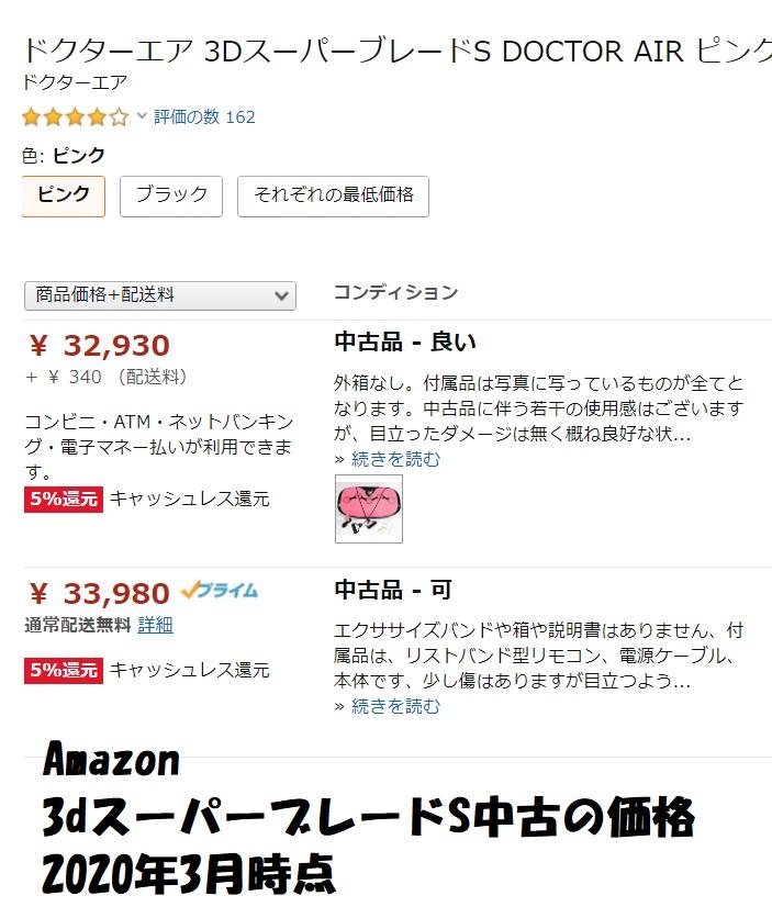 3DスーパーブレードS Amazon中古価格
