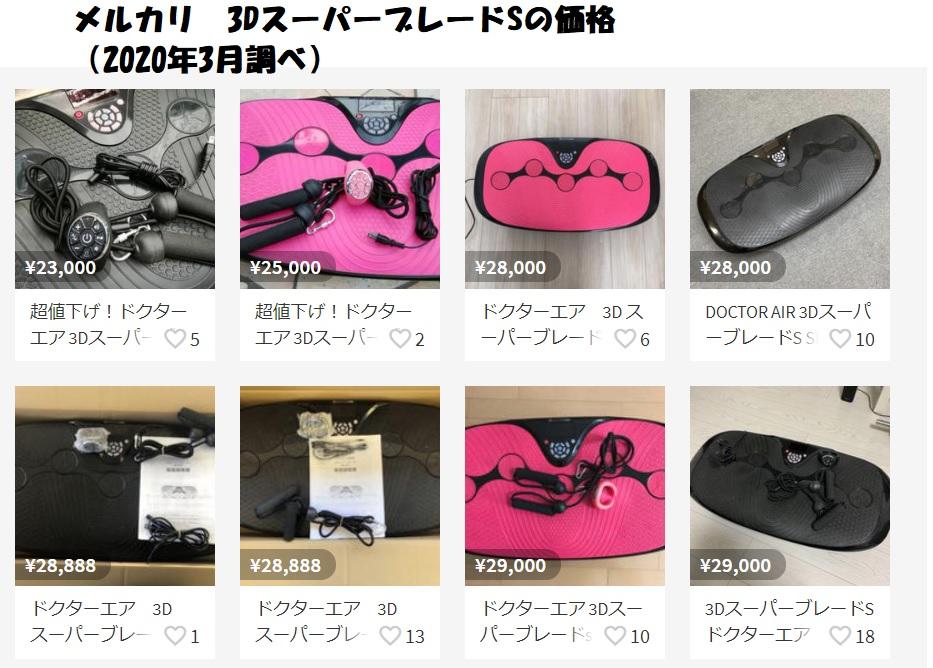 メルカリの3DスーパーブレードSの価格