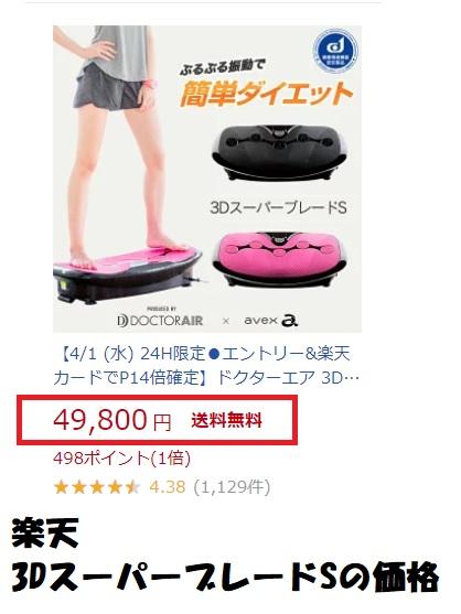 3DスーパーブレードS 楽天の価格