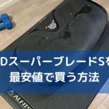 3DスーパーブレードSを最安値で買う方法