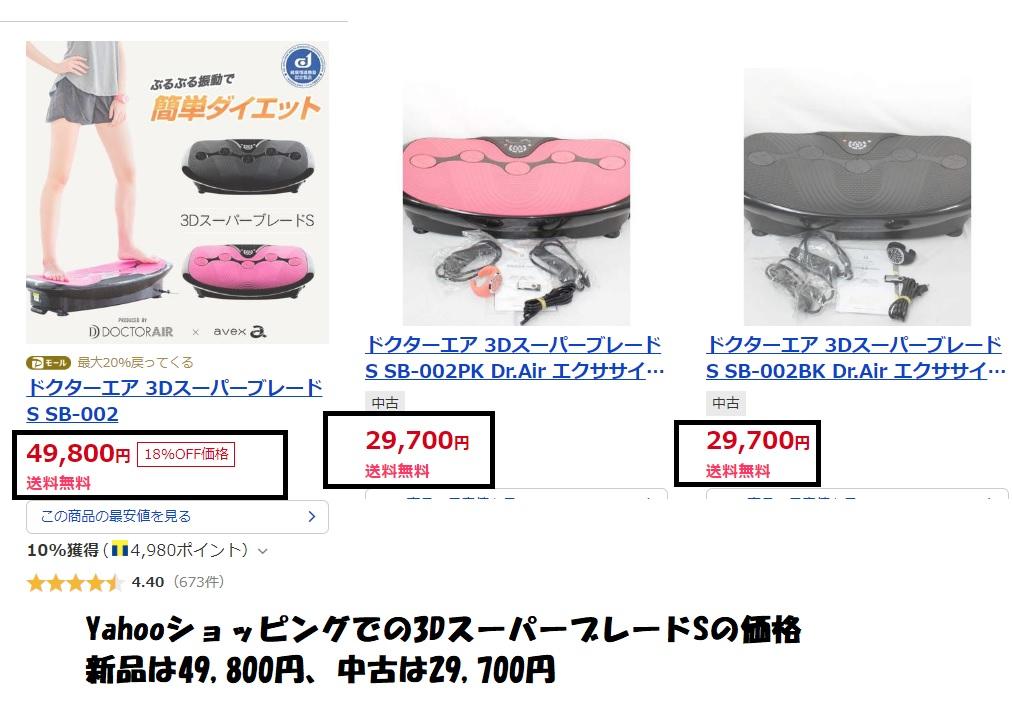Yahooショッピングの3DスーパーブレードSの価格
