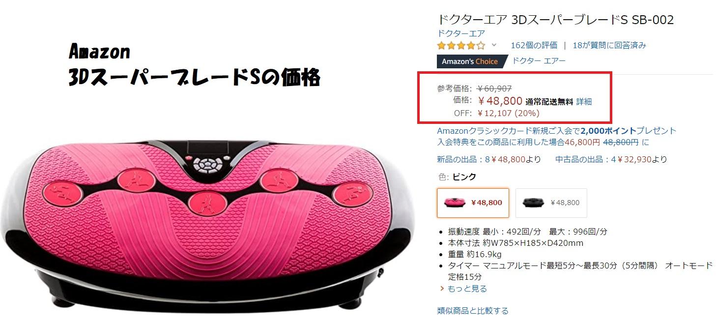 3DスーパーブレードS Amazonの価格