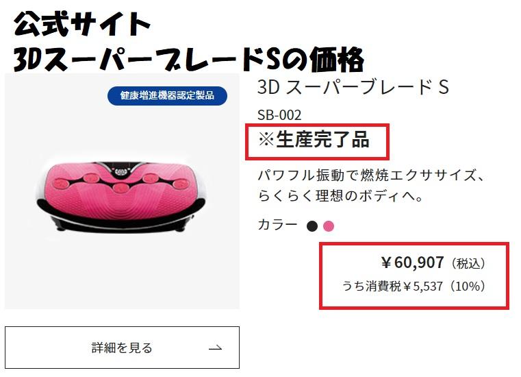 3DスーパーブレードS公式サイトでの価格