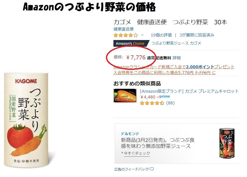 つぶより野菜Amazonでの価格