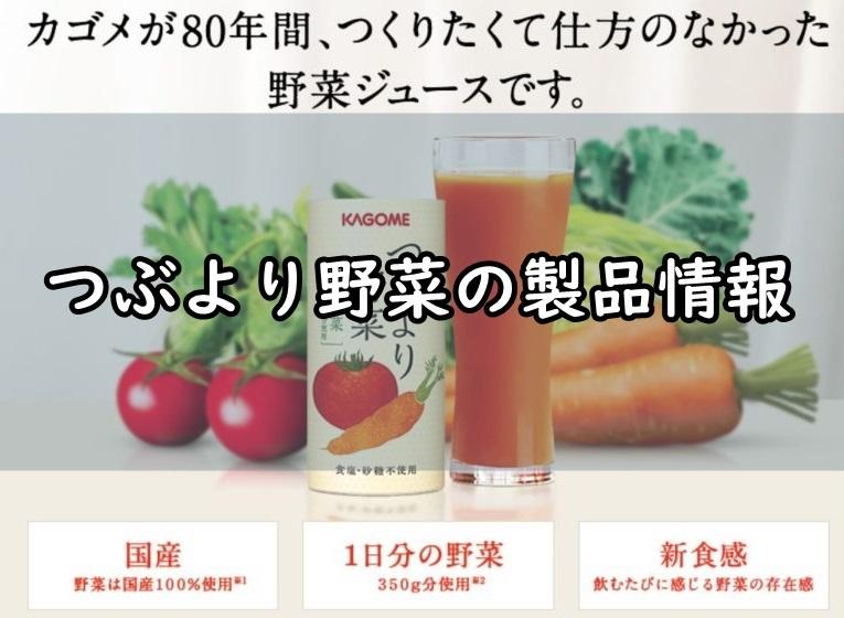 つぶより野菜の製品情報