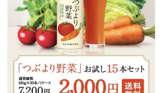 カゴメのつぶより野菜を最安値で買う方法(お試しセットがお得)