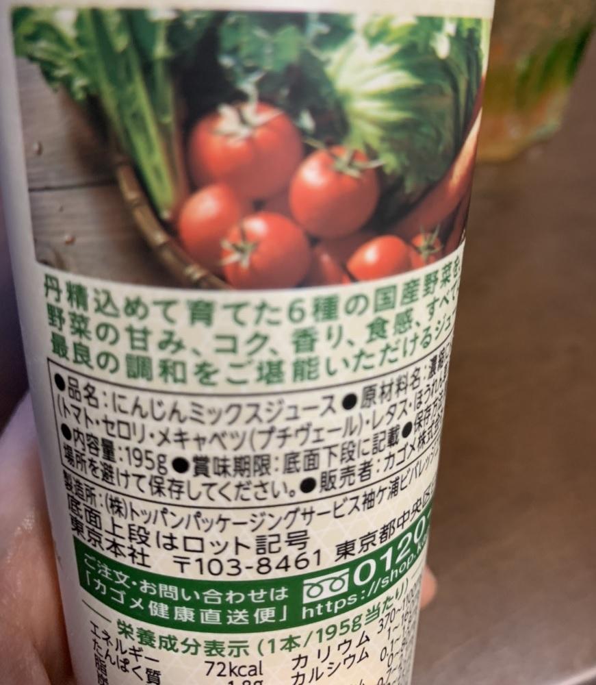 つぶより野菜に使われている野菜