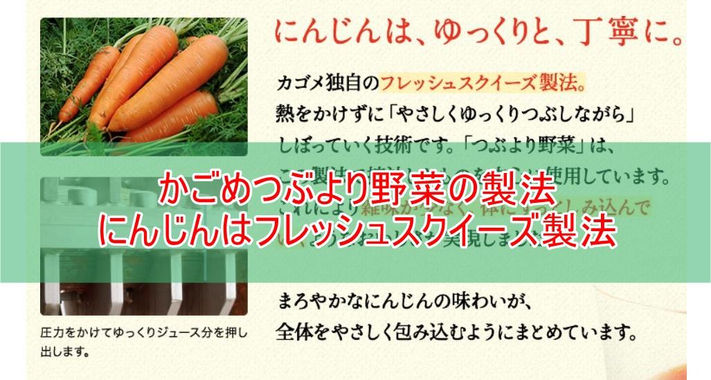 つぶより野菜の製法 ニンジン