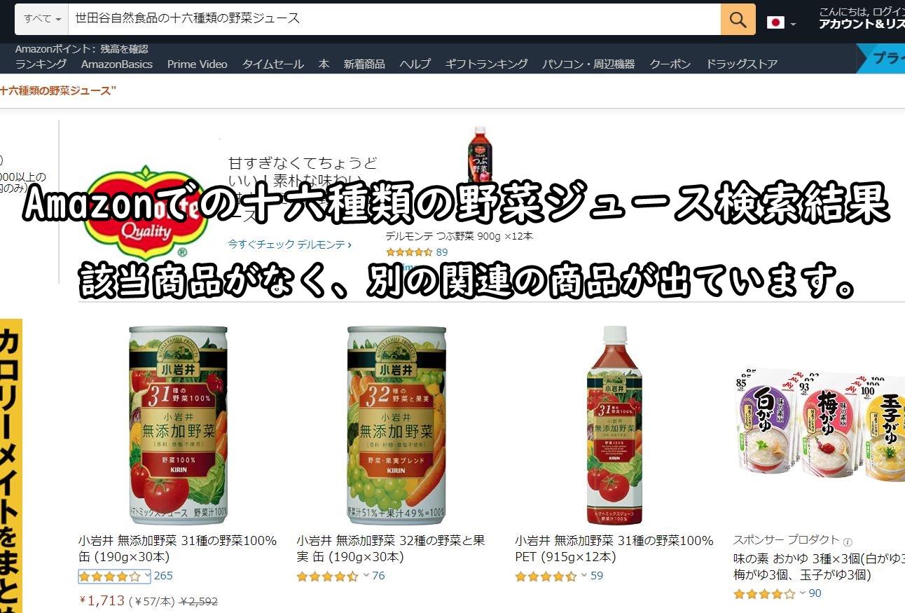 Amazonでは16種類の野菜ジュースは売れていませんでした。