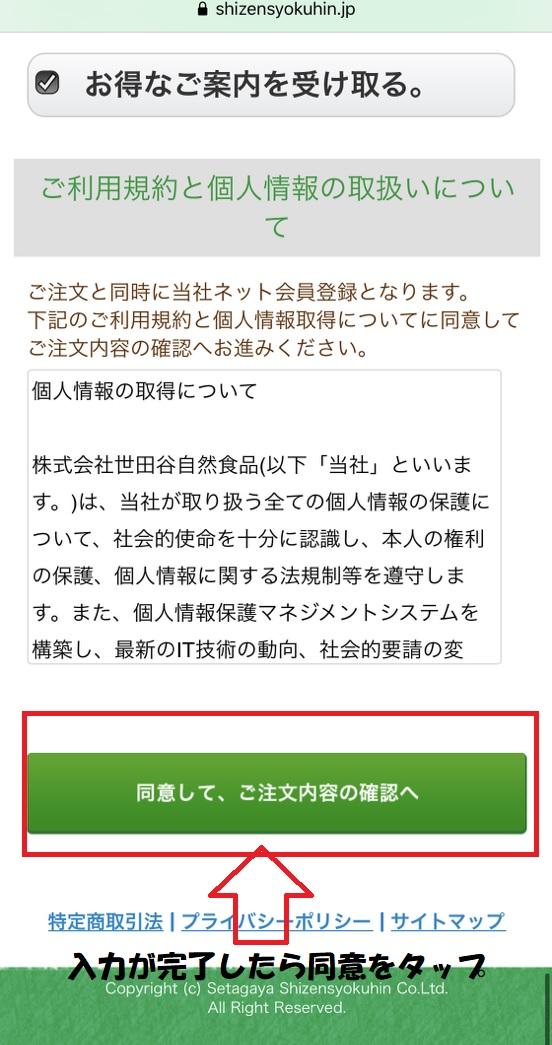 世田谷食品注文画面
