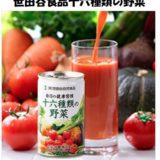 世田谷食品十六種類の野菜