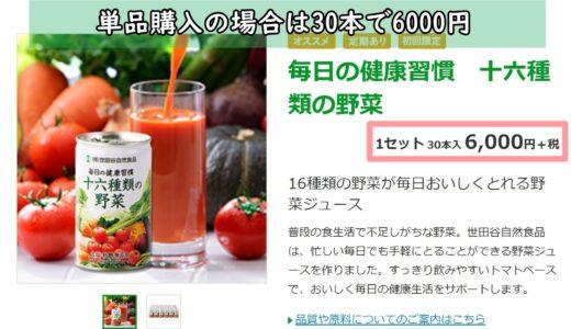 世田谷自然食品十六種類の野菜ジュースを最安値で買う方法