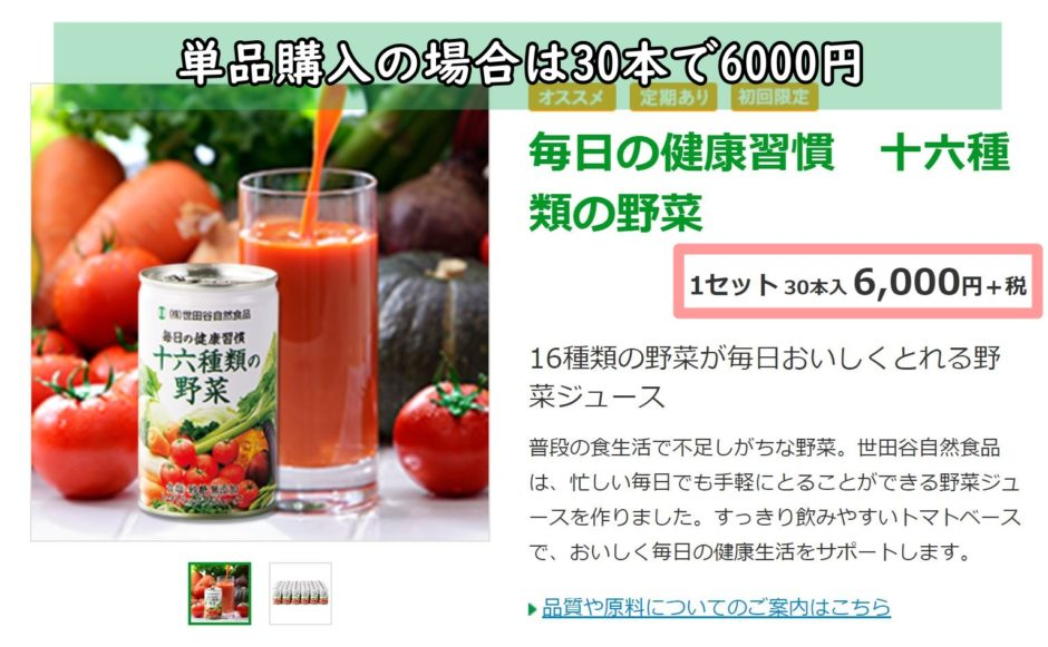 世田谷食品野菜ジュース通常価格