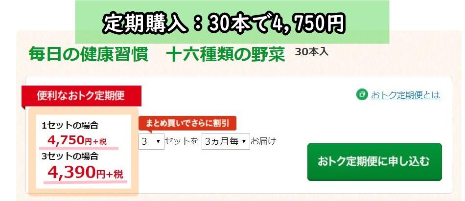 世田谷食品野菜ジュース定期購入価格