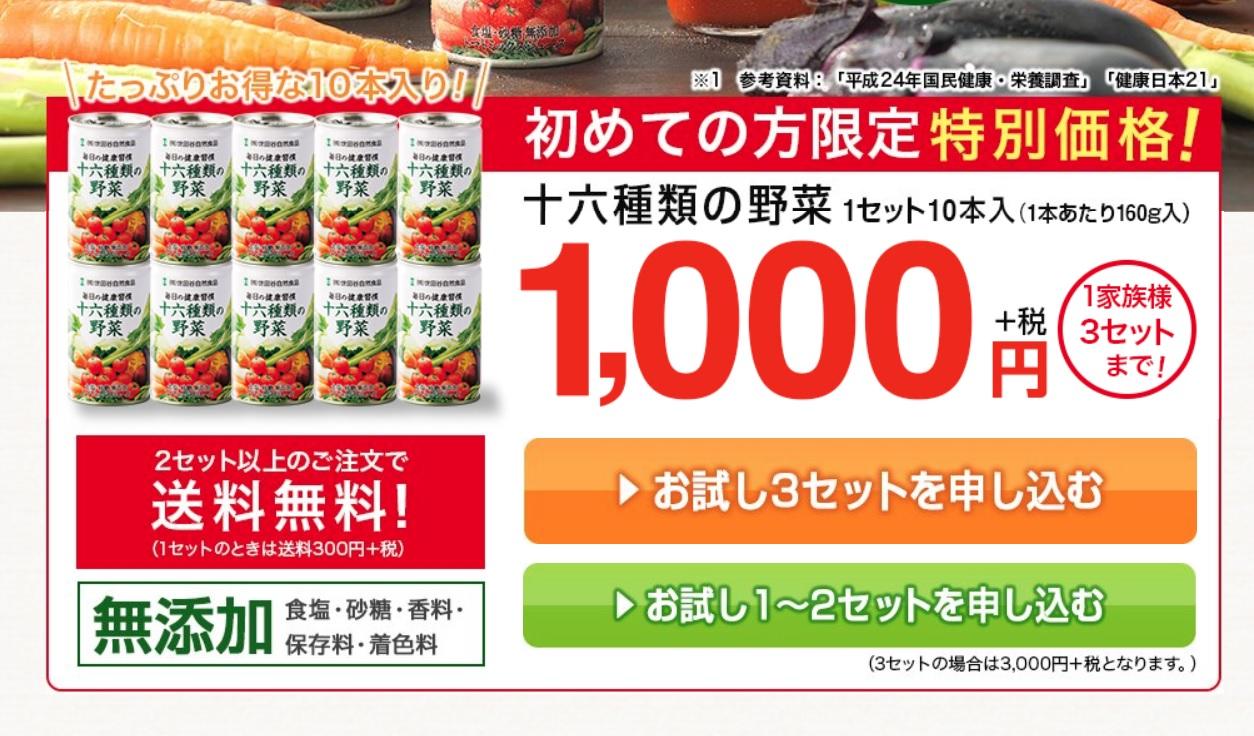 世田谷食品野菜ジュース初回限定価格