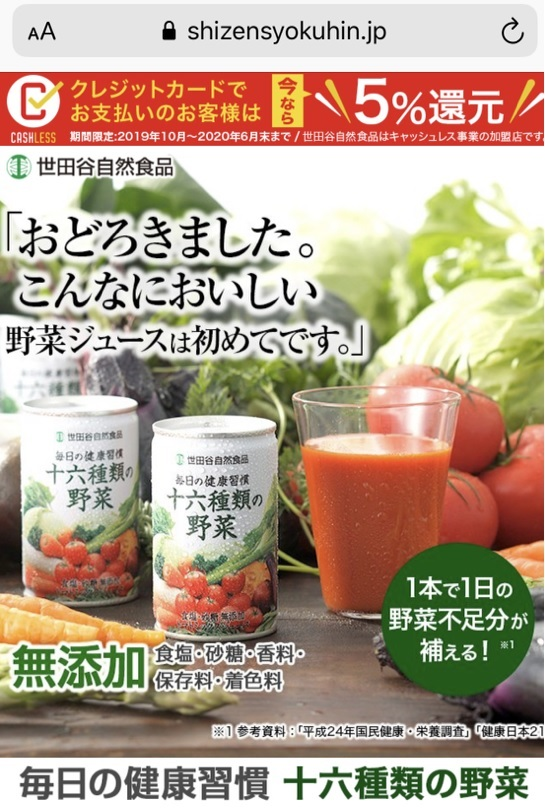 世田谷自然食品公式サイト