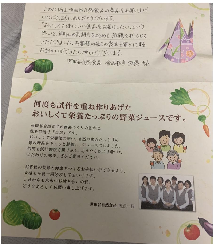 十六種類の野菜:手書きのお手紙