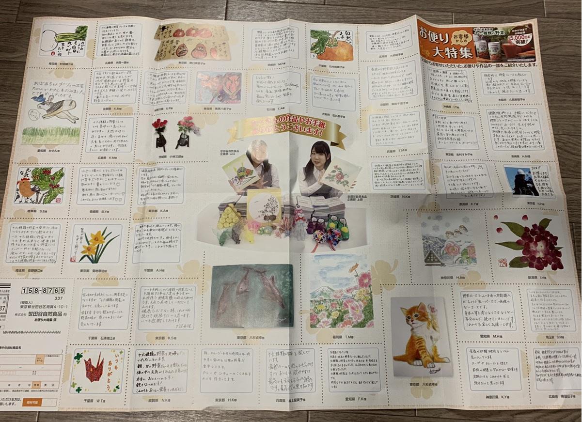 十六種類の野菜口コミ冊子
