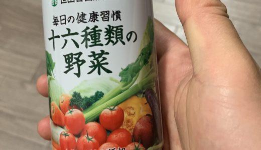 世田谷自然食品十六種類の野菜ジュースを実際に飲んでみた感想