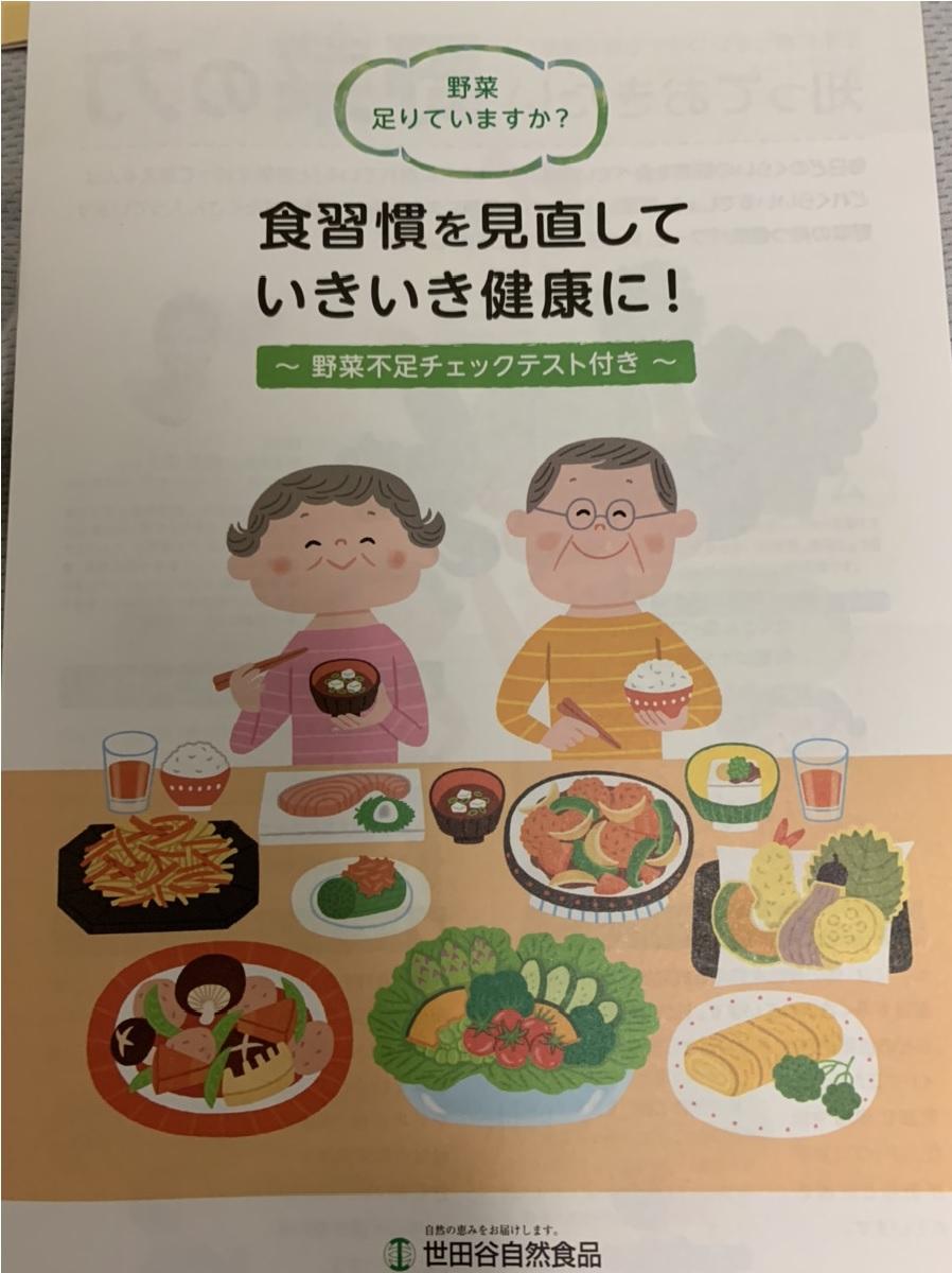 野菜チェックリスト表紙:世田谷自然食品十六種類の野菜