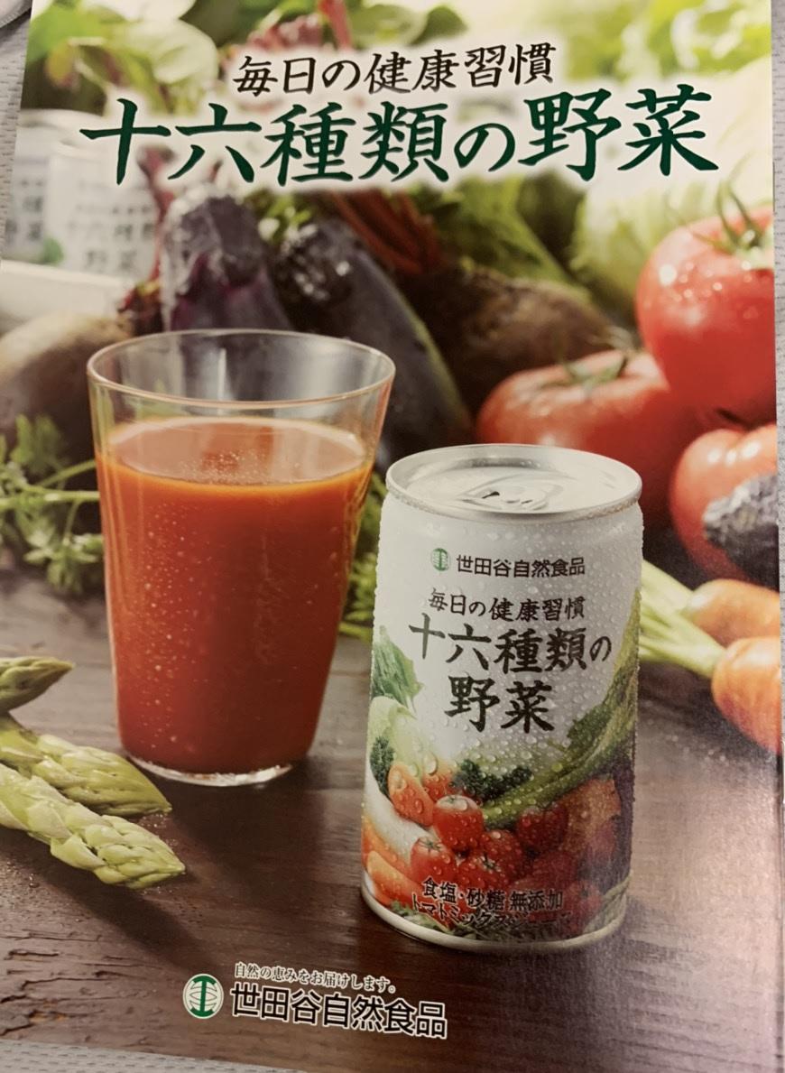 十六種類の野菜の説明書