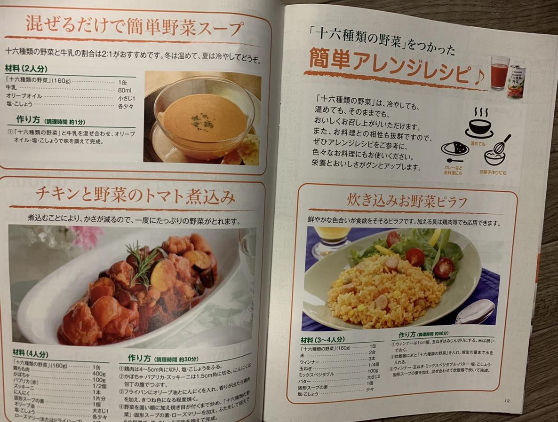 十六種類レシピ