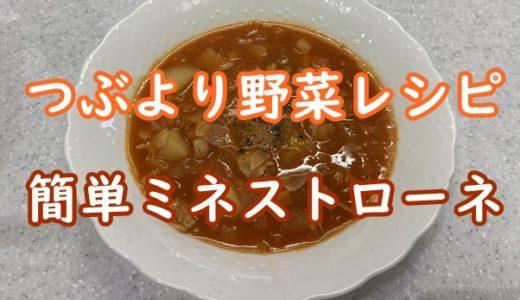 つぶより野菜を使ったレシピ②「ミネストローネ」