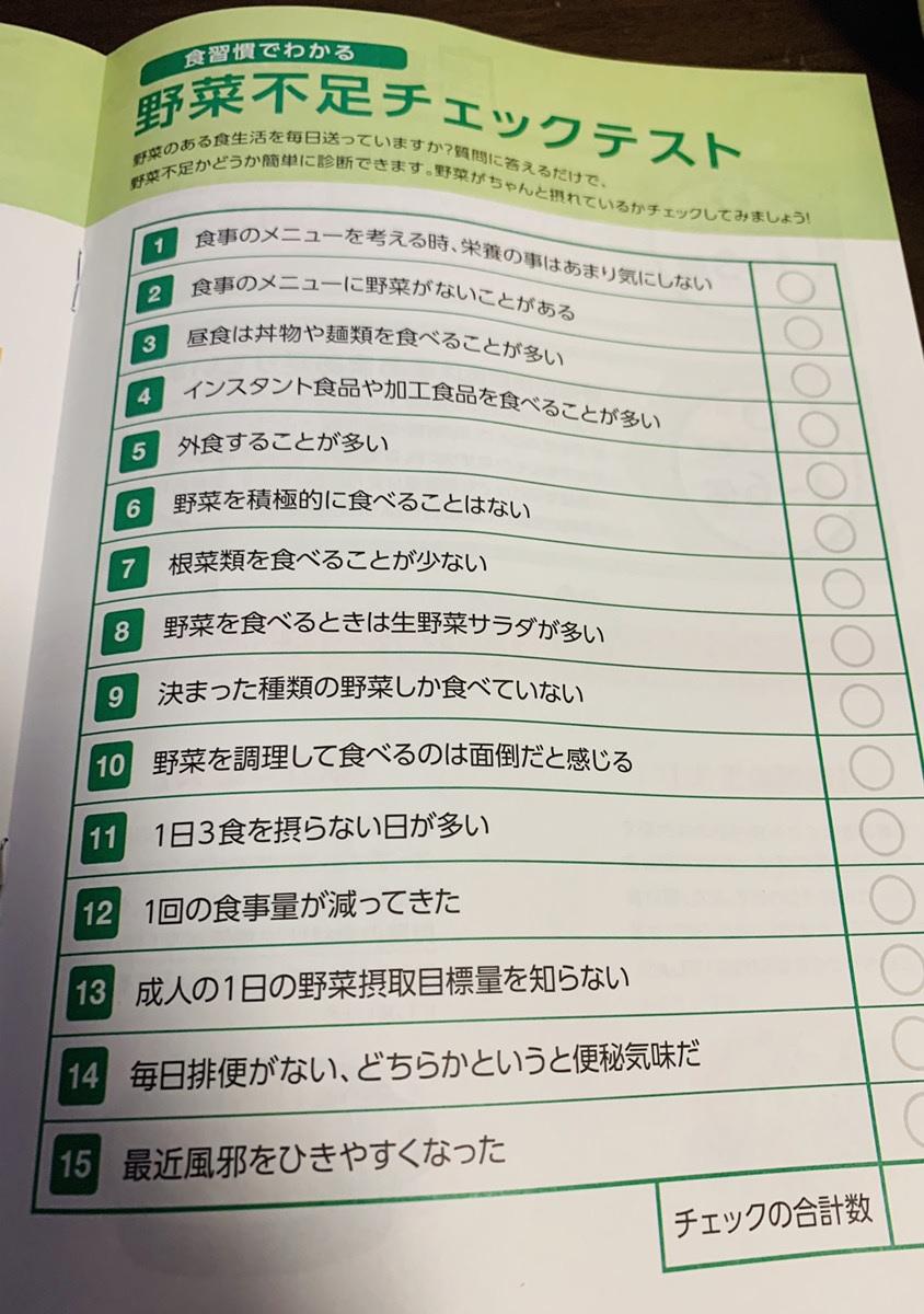 野菜チェックリスト