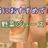 野菜ジュースおすすめ