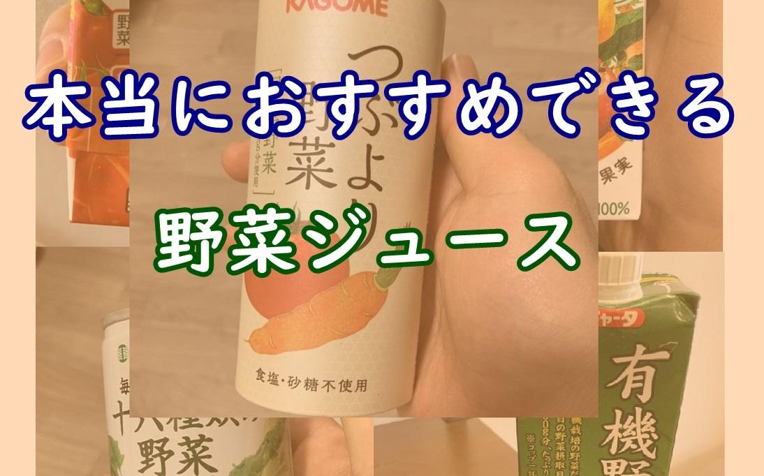 本当におすすめできる野菜ジュースはどれなのか?実際に飲み比べてみた結果