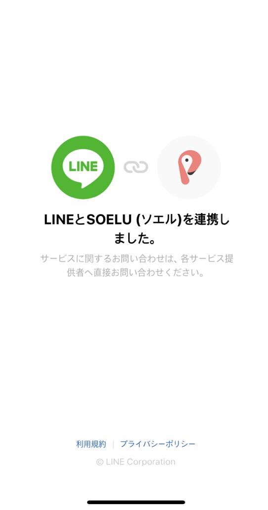 LINEとSOELUを連携完了