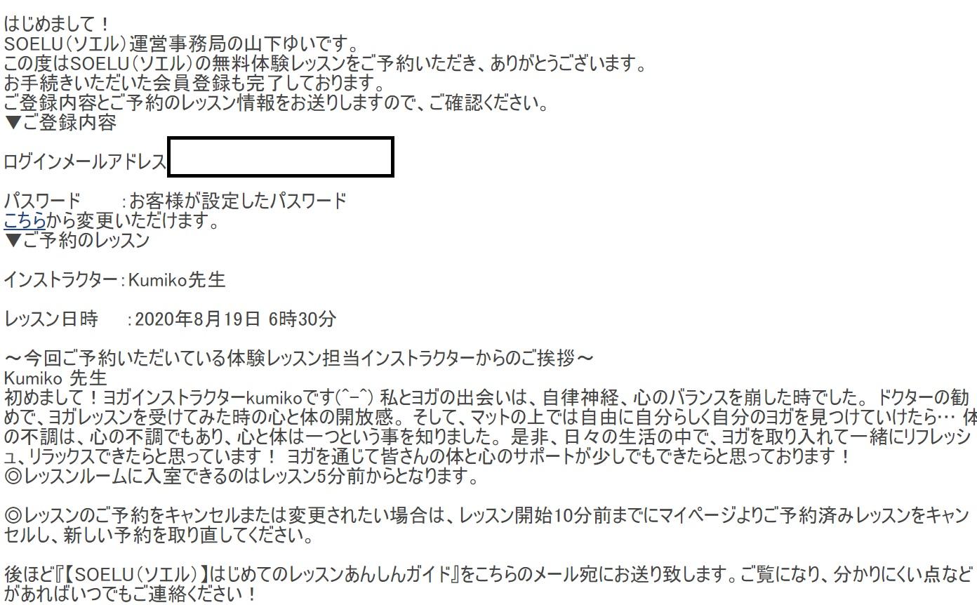 SOELU無料体験予約完了メール