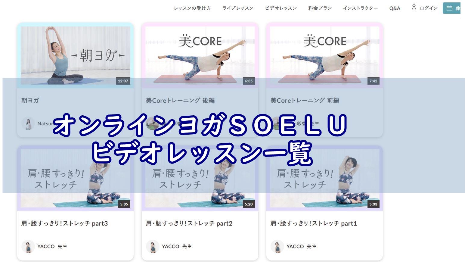 オンラインヨガSOELUのビデオレッスン
